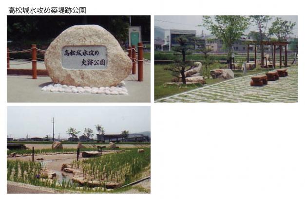 高松城水攻め築堤跡公園