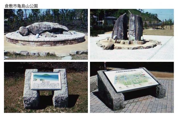 倉敷市亀山公園