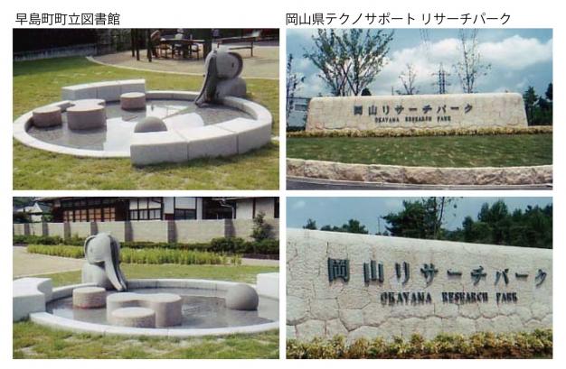 早島町町立図書館 岡山県テクノサポートリサーチパーク